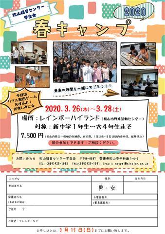 松山福音センター学生会 春キャンプ2020