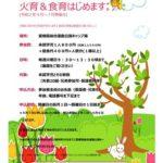 ※開催中止※愛媛県総合運動公園 森のようちえん みきゃんっ子 火育&食育はじめます。
