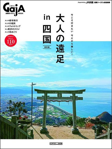 四国旅マガジンGajA MOOK「大人の遠足 in 四国」