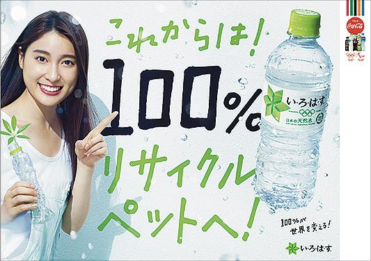 「い・ろ・は・す 天然水」新発売!