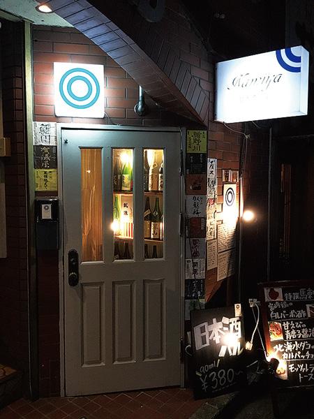 楽しめる隠れ家的日本酒バル