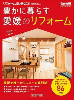 愛媛で唯一のリフォーム専門誌-リフォームえひめ2021