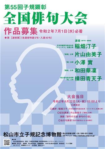 第55回 子規顕彰全国俳句大会 作品募集