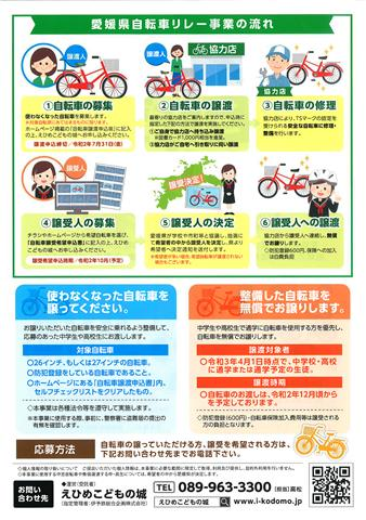 令和2年度 愛媛県 自転車リレー事業
