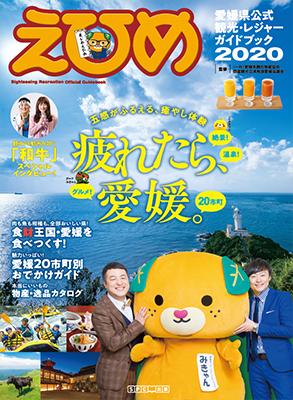 観光情報誌えひめ2020