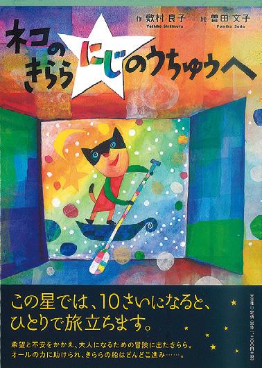 敷村良子の新作絵本