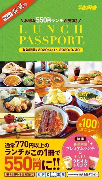 ランチパスポート松山版Vol.31