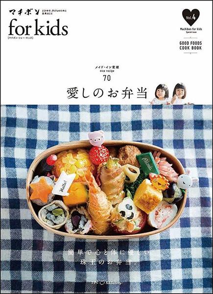 マチボン for kids vol.4「愛しのお弁当」