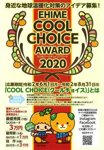 EHIME COOL CHOICE AWARD 2020 アイデア募集