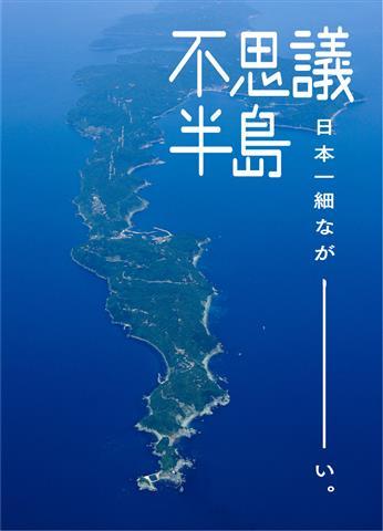 佐田岬ワンダービューコンペティション2020