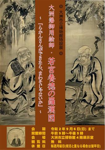 【特設展】 大洲藩御用絵師・若宮養徳の羅漢図~らかんさんができたら、まわそじゃないか~