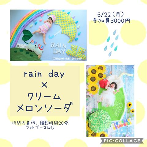 おひるねアート撮影会(RAIN DAY&クリームメロンソーダ)