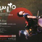 倭 – YAMATO日本ツアー2020 愛媛公演