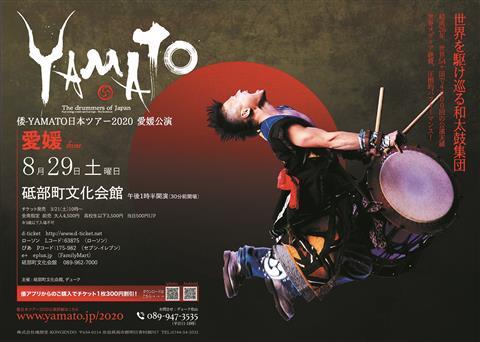 ※開催中止※倭 – YAMATO日本ツアー2020 愛媛公演