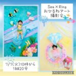 おひるねアート撮影会(SEA&RING)