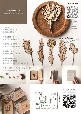 majonowa「無垢色の花と小箱」展