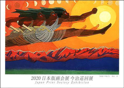2020 日本版画会展 今治巡回展