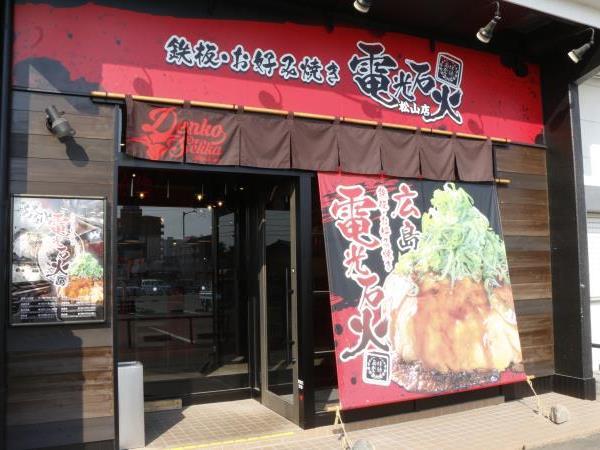鉄板・お好み焼き 電光石火 松山店