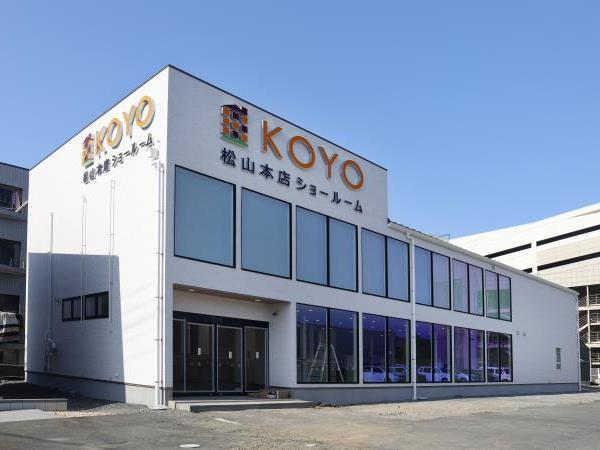 KOYO松山本店ショールーム