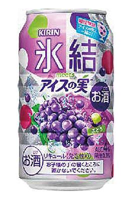 「キリン 氷結®meets アイスの実TM」発売