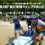 しまなみ野外学校 夏休み開催『島の冒険キャンプ8泊9日』