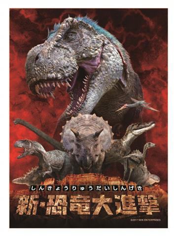 プラネタリウム番組「新・恐竜大進撃」