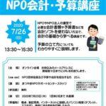 NPO会計・予算講座