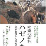 木蝋資料館第6回企画展 「木蝋の原料・ハゼノキー収穫から運搬までー」