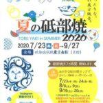 夏の砥部焼2020