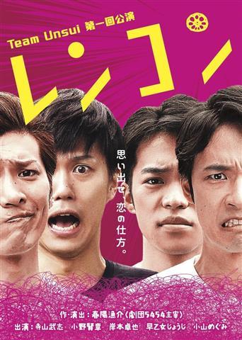 愛媛の演劇人 舞台映像名作選「I・YO・劇」