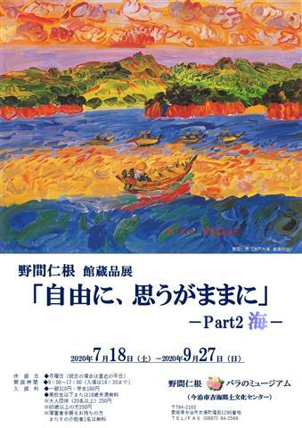 野間仁根 館蔵品展「自由に、思うがままに」-Part2 海-