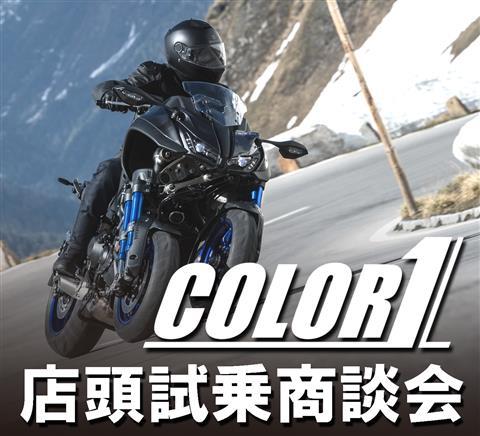 ヤマハバイク店頭試乗商談会