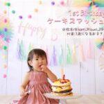 【定期開催】ケーキスマッシュ撮影会~Atelier ″Re:″ Photo~