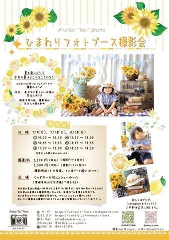 ひまわりフォトブース撮影会~Atelier ″Re:″ Photo~