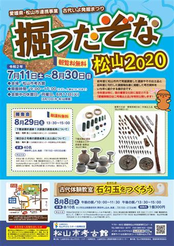 展示会「掘ったぞな松山2020」