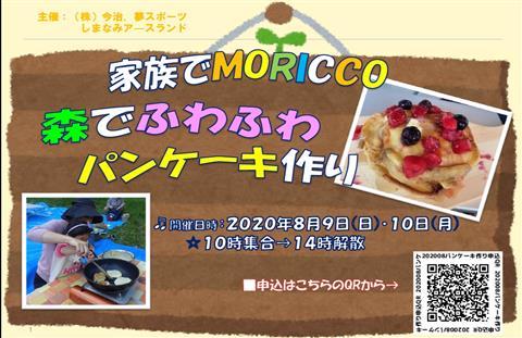 家族でmoricco★ 森でふわふわパンケーキ作り