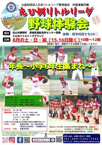 えひめリトルリーグ 野球体験会