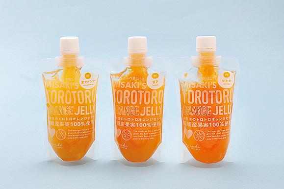 「みさきのトロトロオレンジゼリー」発売開始