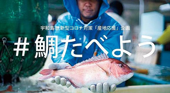 「#鯛たべよう」キャンペーン実施中