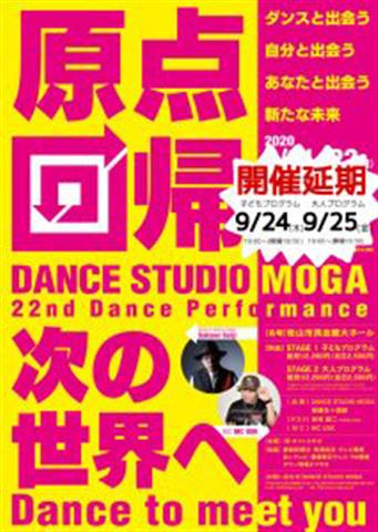 DANCE STUDIO MOGA 22nd Dance Performance 「原点回帰 次の世界へ Dance to meet you!」