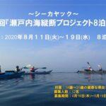 しまなみ野外学校 シーカヤック『瀬戸内海縦断プロジェクト8泊9日』