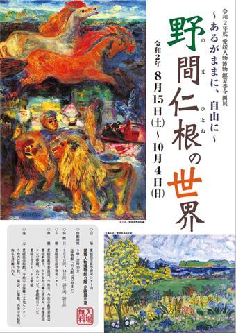令和2年度 愛媛人物博物館 夏季企画展 ~あるがままに、自由に~野間仁根の世界