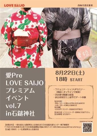 愛pre LOVE SAIJO プレミアムイベントvol.7