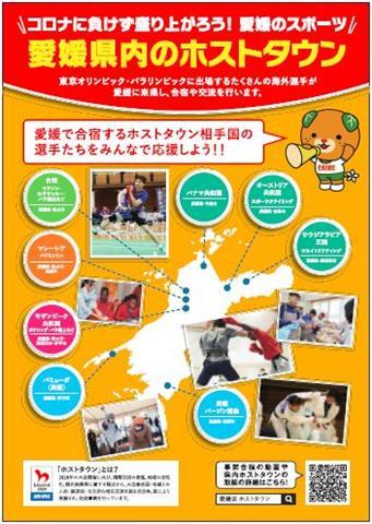 東京2020オリンピック・パラリンピックホストタウンパネル展