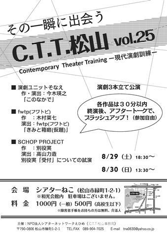C.T.T.松山vol.25 演劇3本立て公演 at シアターねこ