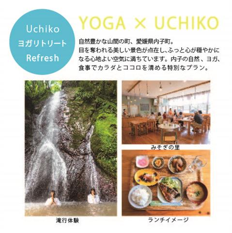 Uchikoヨガリトリート -Refresh- 滝ヨガ&ランチ