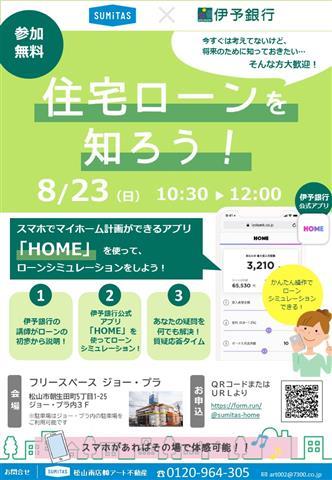伊予銀行×SUMiTAS松山南店開催『住宅ローンを知ろう』