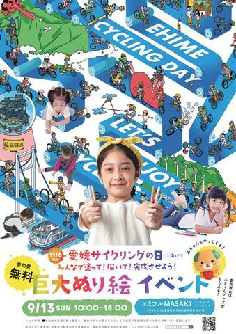11月8日(日)愛媛サイクリングの日に向けて みんなで塗って!描いて!完成させよう!巨大塗り絵イベント