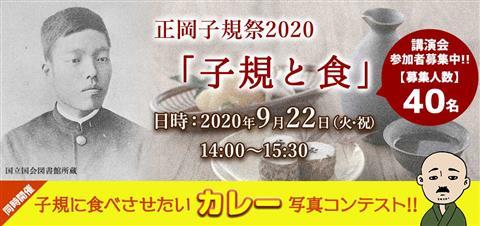 正岡子規祭2020 「子規と食」
