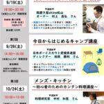 9月~10月開催 男のスキルアップ講座<br>【第1回】靴磨き、【第2回】キャンプ、【第3回】料理